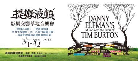 Kaohsiung Spring Arts Elfman