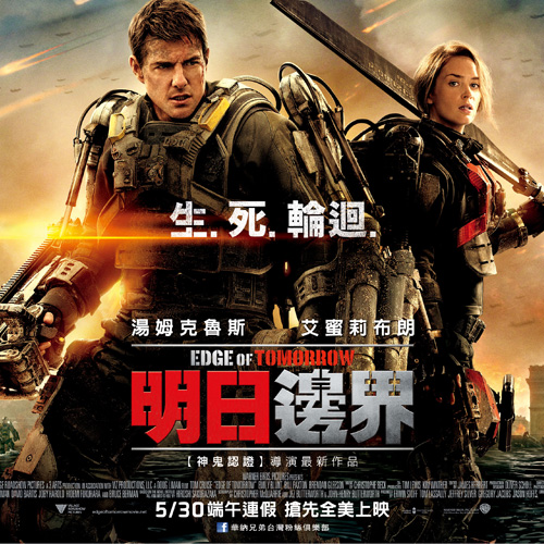 edgeoftomorrow_taiwan